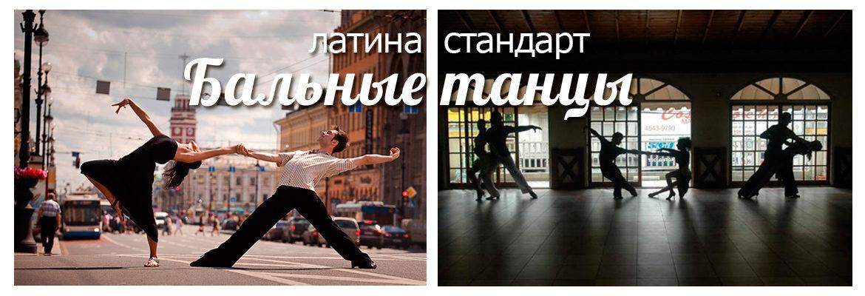 бальные танцы, латина, европейские, стандарт