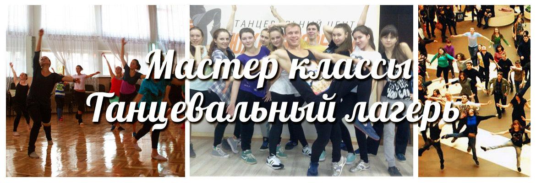 мастер классы, постановки, летний лагерь, танцевальный лагерь